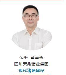四川天兆猪业集团 现代猪场建设