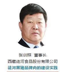 西藏徒河食品股份有限公司 徒河黑猪品牌肉的建设实践