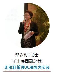 禾丰集团副总裁 无抗日粮理念和国内实践